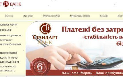 Нацбанк ликвидировал еще один коммерческий банк
