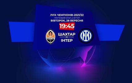 Шахтар - Інтер - 0:0 Онлайн-трансляція і огляд матчу Ліги чемпіонів