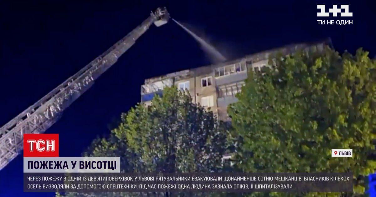 Новини України: у спальному районі Львова горіла висотка