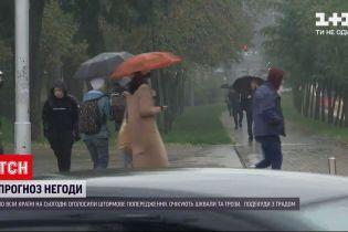 Погода в Україні: до країни повернувся дощовий циклон – оголосили найвищий рівень небезпеки