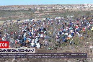 """Новини світу: у селищі Південної Африки спалахнула """"діамантова"""" лихоманка"""