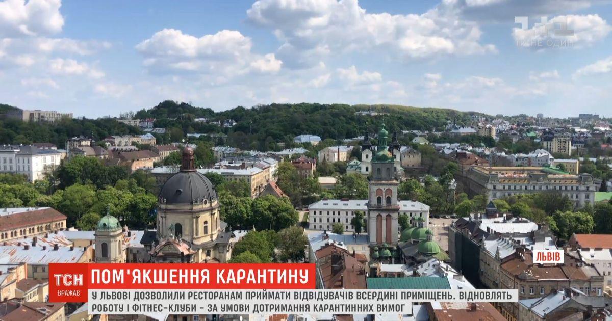 Во Львове возобновили работу ресторанов в помещении и фитнес-клубов