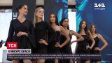 """Новости Украины: завершился отбор на конкурс """"Мисс Украина"""""""