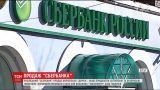 """Российский """"Сбербанк"""" продает украинскую дочку"""