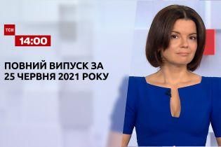 Новости Украины и мира | Выпуск ТСН.14:00 за 25 июня 2021 года (полная версия)