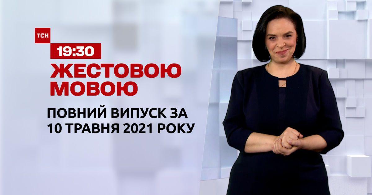 Новости Украины и мира | Выпуск ТСН.19:30 за 10 мая 2021 года (полная версия на жестовом языке)