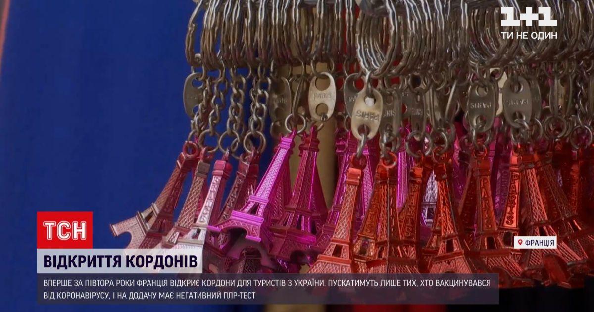 Новини світу: Франція вперше за півтора роки відкриє кордони для туристів з України
