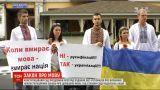 Под стенами Конституционного суда украинцы устроили акцию против отмены закона о языке