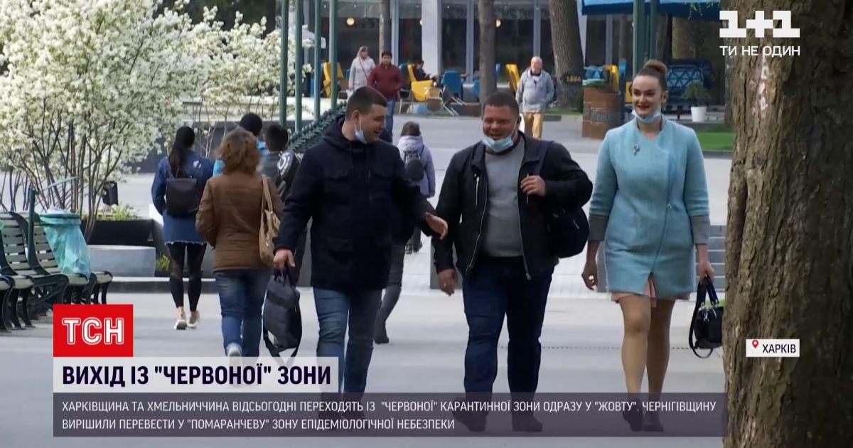 """Новини України: як містяни сприйняли вихід областей з """"червоної"""" карантинної зони"""