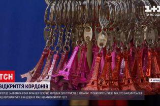 Новости мира: Франция впервые за полтора года откроет границы для туристов из Украины
