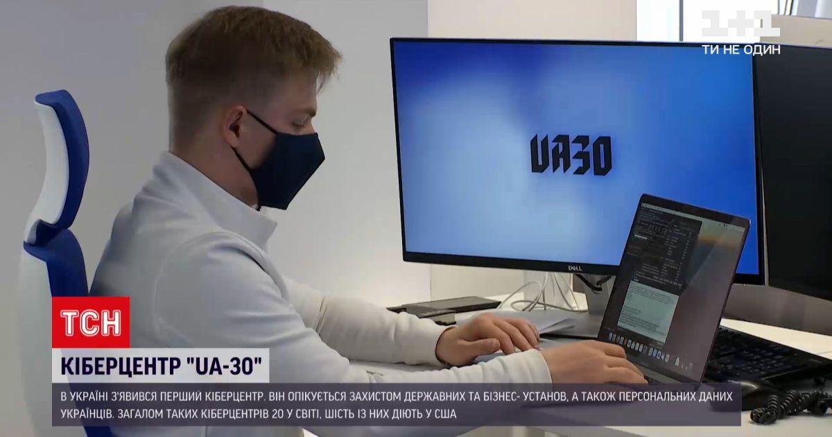 Новини України: у Києві відкрили перший кіберцентр – таких лише 20 у світі