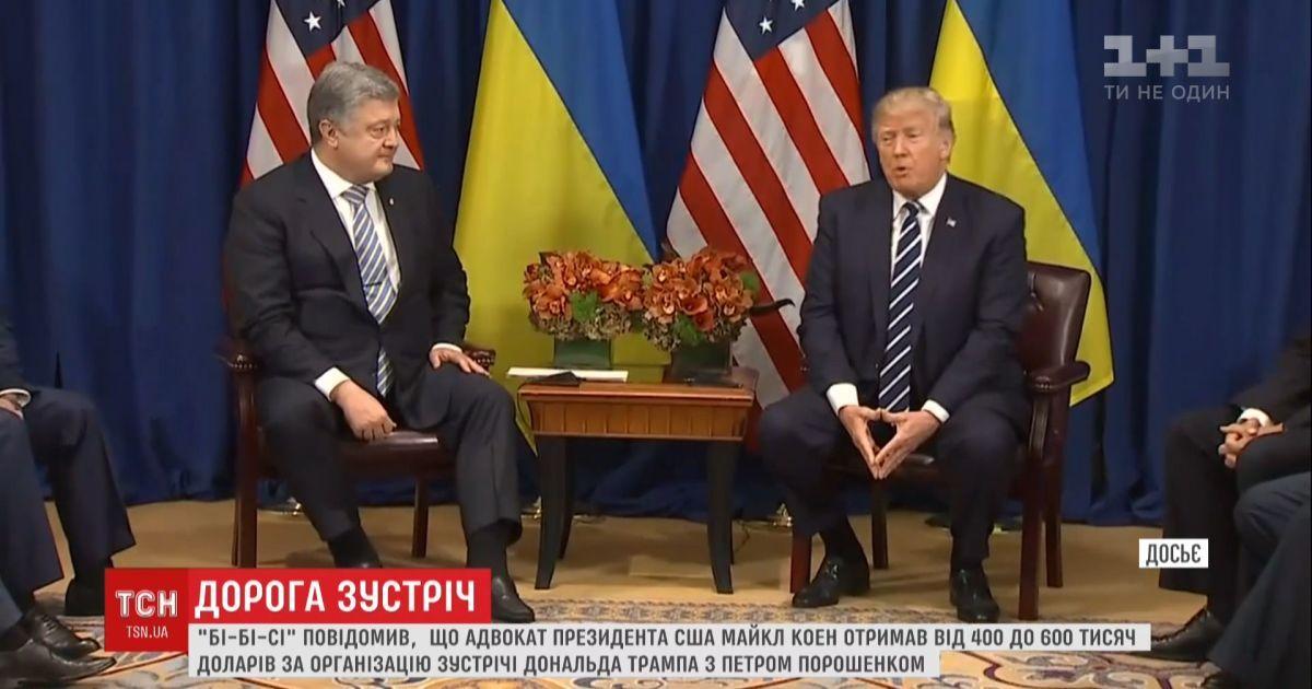 За встречу Порошенко с Трампом Майкл Коэн получил не менее 400 тысяч долларов