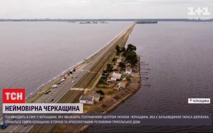 """""""30 років Незалежності"""": чим здивують Черкаси й область та чому на найдовшій у Європі дамбі з'явилося село"""