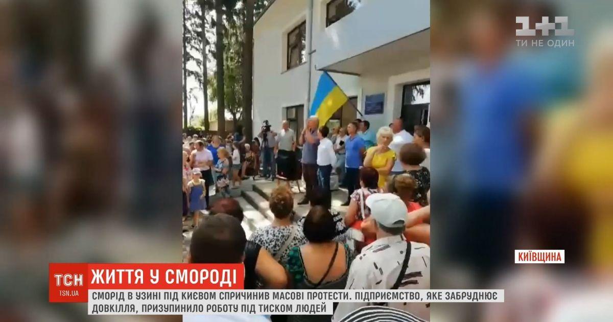 Невыносимый смрад в Узине на Киевщине вызвал массовые протесты