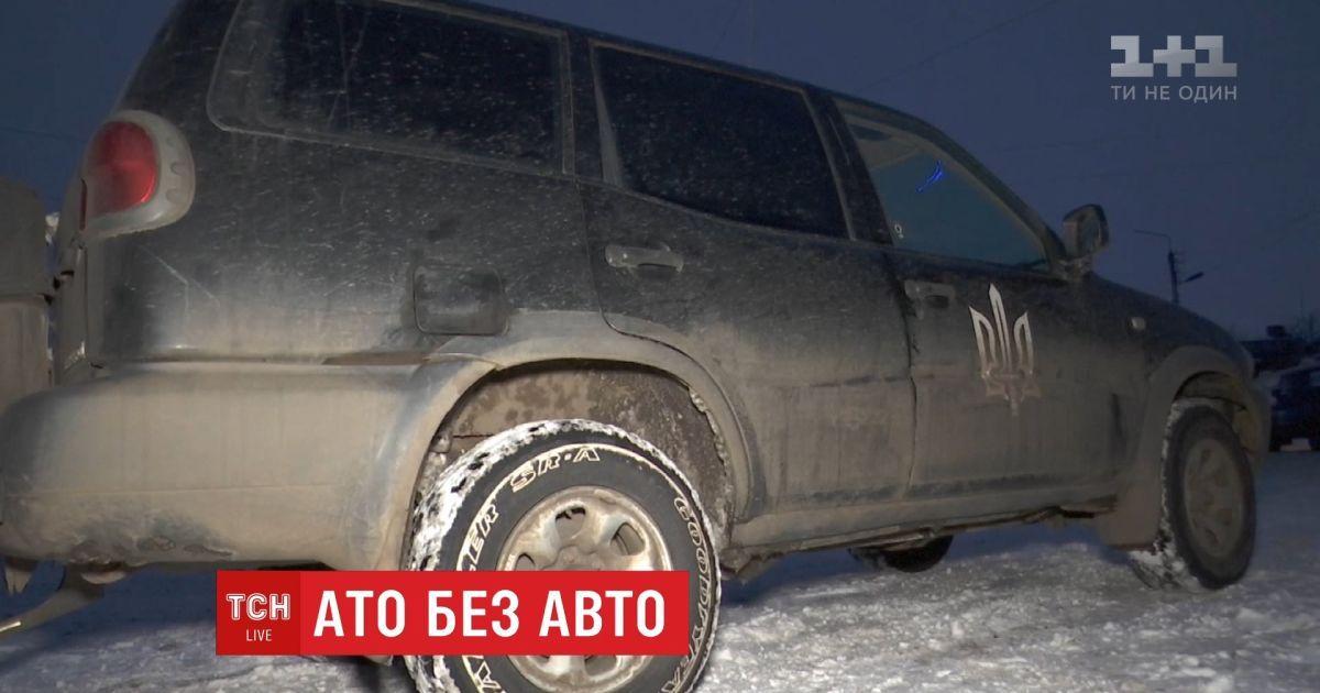 Правоохранители объяснили, почему забирают подаренные бойцам АТО машины на штраф-площадки