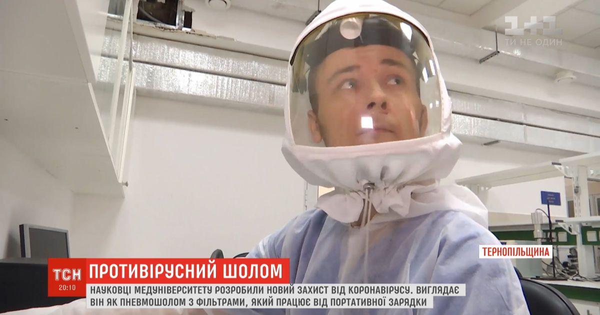 Тернопольские медики смастерили пневмошолом с фильтрами, который на 100% защищает от коронавируса