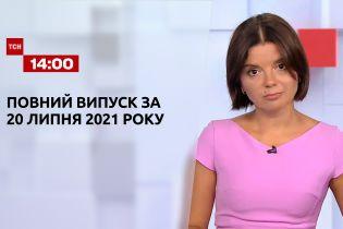 Новини України та світу | Випуск ТСН.14:00 за 20 липня 2021 року (повна версія)