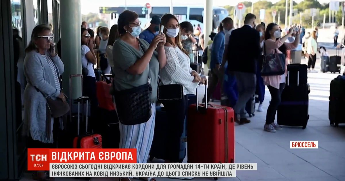 Євросоюз відкриває кордони, але не для України