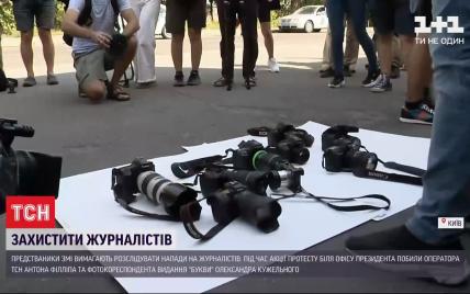 Представники ЗМІ склали на землю камери під МВС і вимагали захисту під час виконання своїх обов'язків