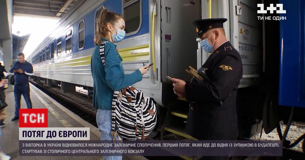 """Новини України: """"Укрзалізниця"""" відновила міжнародне сполучення з Австрією та Угорщиною"""