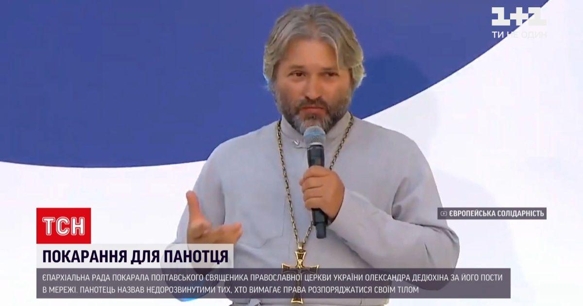 Новини України: священика і депутата Олександра Дедюхіна покарали за висловлювання в Мережі