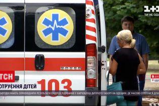Новини України: попередня причина масового отруєння дітей у таборі в Сергіївці - сальмонельоз