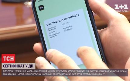 """Украинские COVID-сертификаты: почему возникали сбои при загрузке в """"Дії"""" и как правильно сгенерировать документ"""