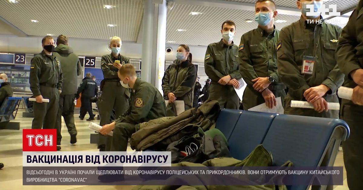 Новини України: стартувала вакцинація поліцейських та прикордонників