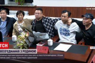 Новини світу: у Китаї подружжя знайшло сина через 26 років після його викрадення