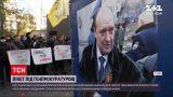 Новини України: під стінами Генпрокуратури активісти вимагали розслідувати справи проти Струка
