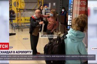 Новости Украины: в аэропорту Харькова нетрезвый мужчина устроил скандал