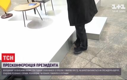 Журналистов угощали круассанами, а охрана на подиуме разувалась: что с пресс-конферненции Зеленского не транслировали