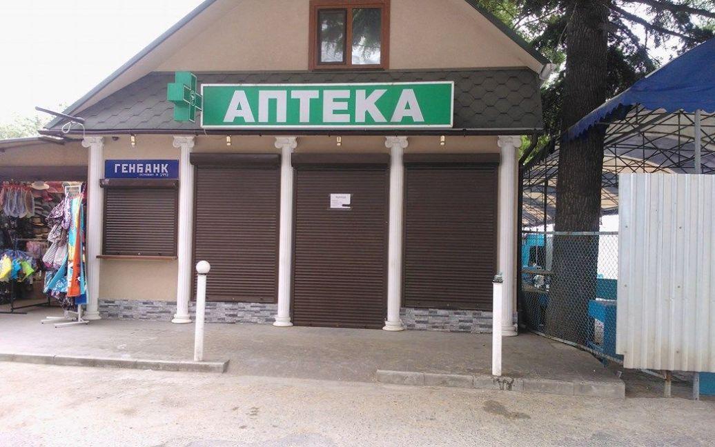 Аптека - на продажу / © ТСН.ua