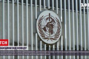 Новини світу: COVAX опинилася під загрозою – вакцини від коронавірусу не вистачає
