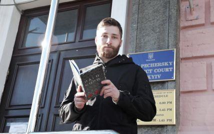 Суд обрав запобіжний захід ще одному учаснику акції під ОП