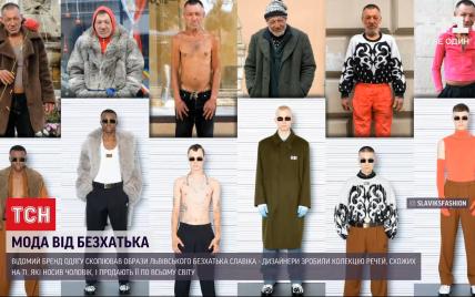 Модні образи львівського безхатька Славіка скопіював французький бренд одягу