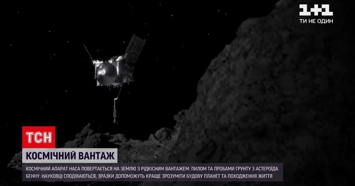 Новини світу: космічний апарат NASA доправить на Землю рідкісний вантаж з космосу