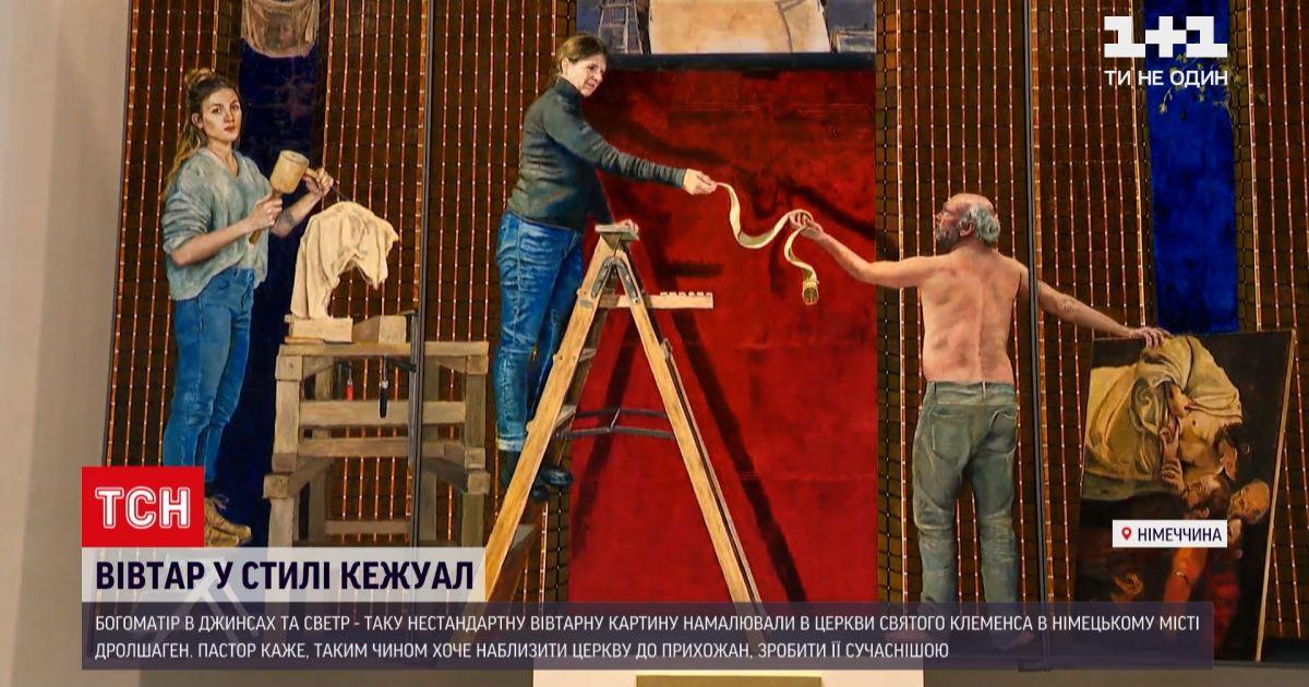 Новини світу: в церкви Святого Клеменса на вівтарній картині зображена Богоматір в джинсах та светрі