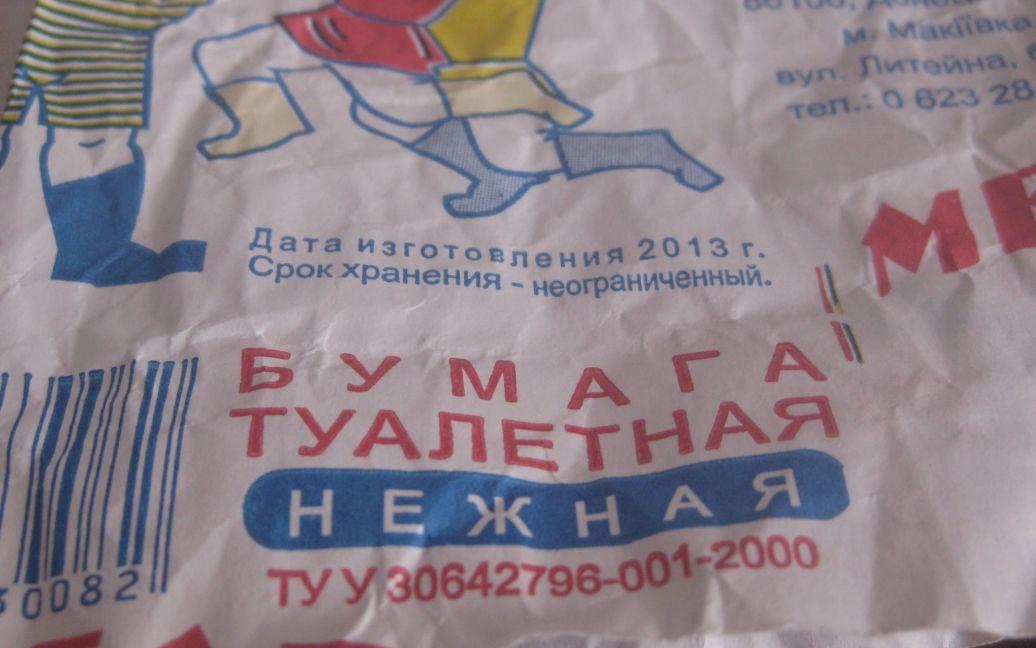 Небезпечний туалетний папір був придбаний в одному зі столичних супермаркетів / © lb.ua/Макс Левин