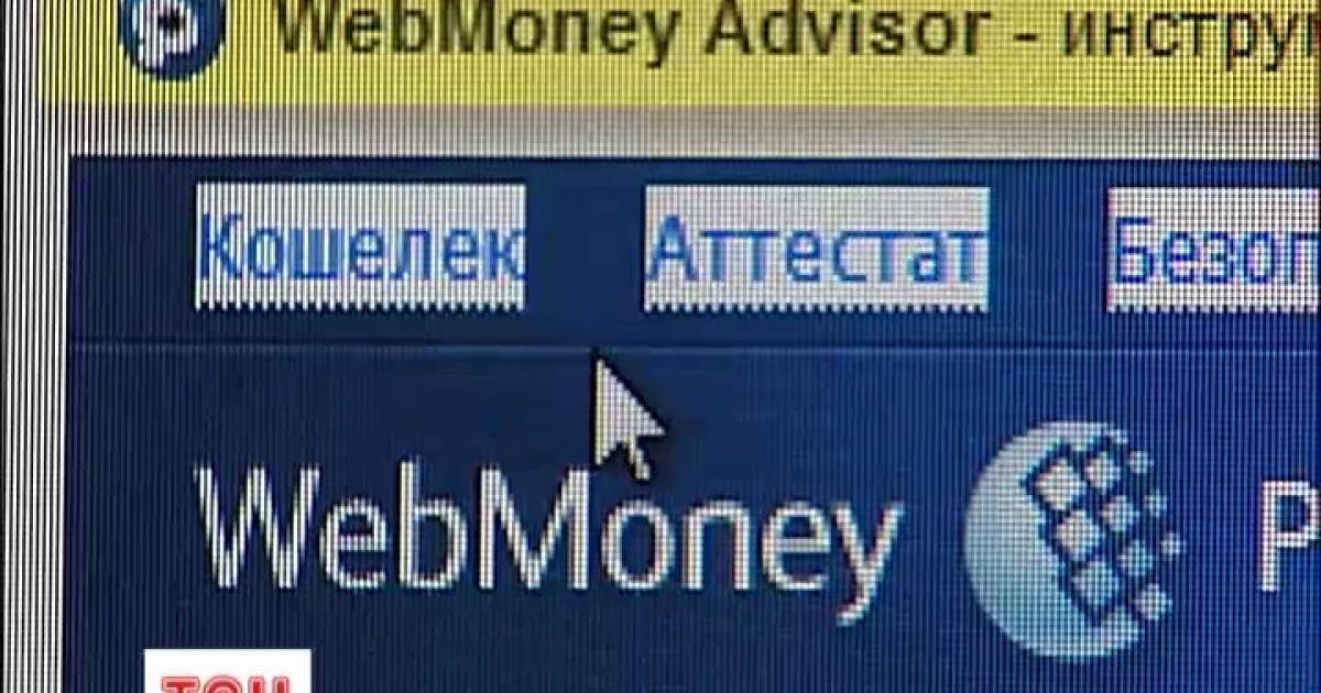 В Украине заблокировали WebMoney