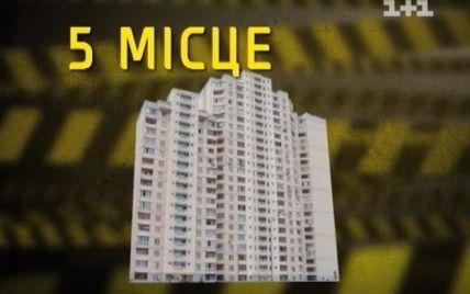 Будинки 2000-х років потрапили до рейтингу найнебезпечніших в Україні