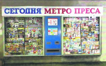 """Газетярів у метро Києва поміняють на """"медіамати"""""""