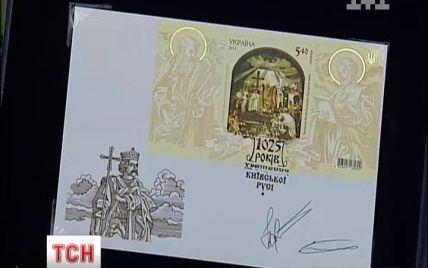 У Києві презентували колекційну марку на честь хрещення Русі