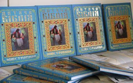 Київським дитячим будинкам подарували Біблії для дітей