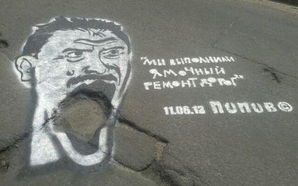 Стало відомо, хто малює Попова на ямах Києва