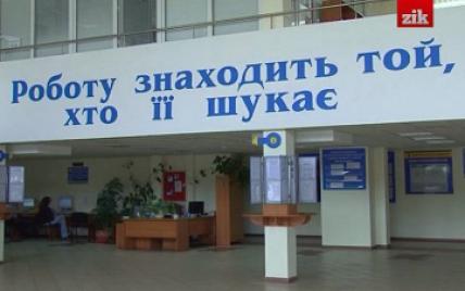 Тільки кожен третій безробітний українець отримує допомогу від держави