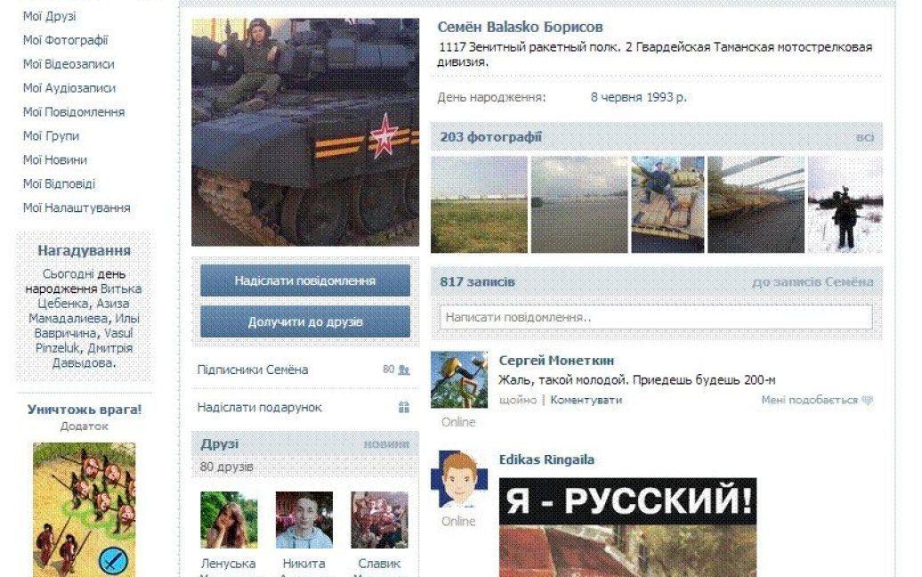 Страница в ВК россиянина Семена Борисова / © Львовская железная дорога