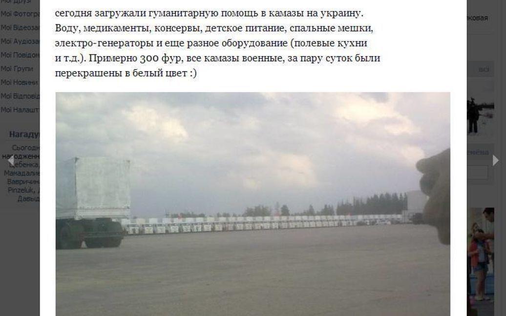 """Россияне похвастались """"гуманитаркой"""" для Украины / © Львовская железная дорога"""