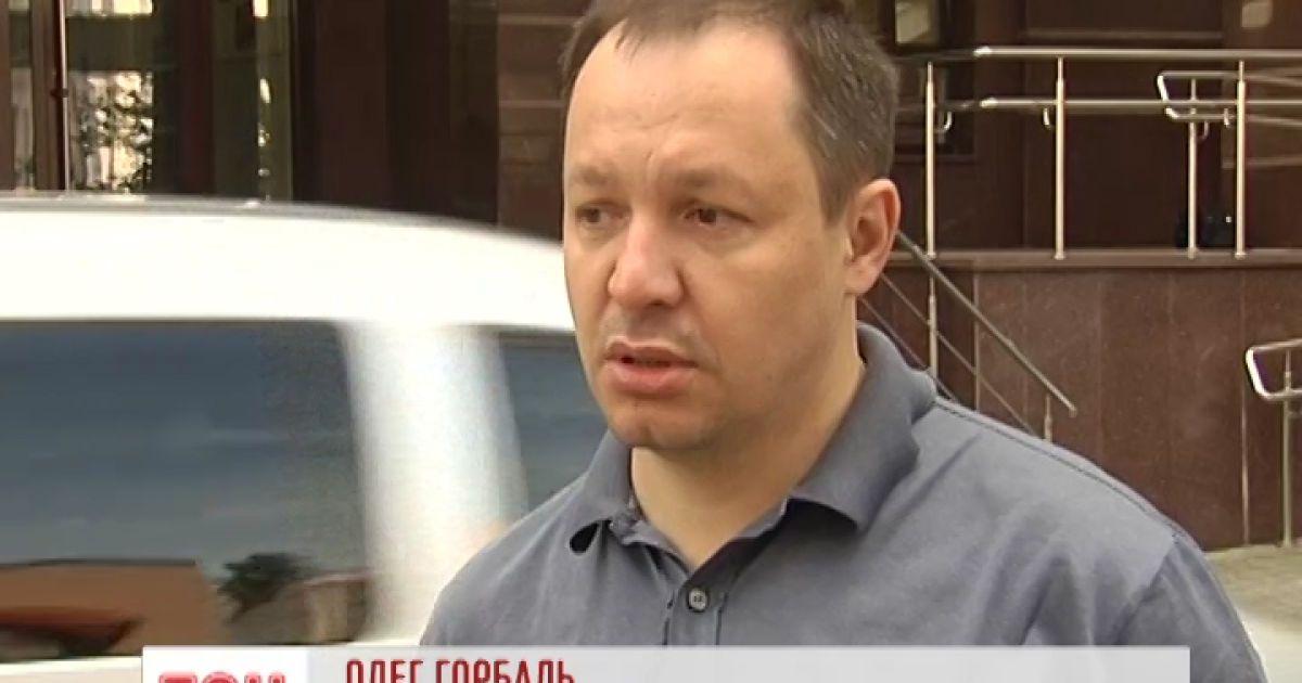 Против брата миллионера Горбаля закрыли уголовное дело