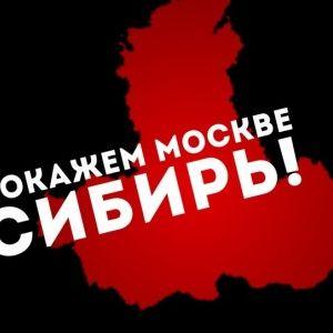 В России окончательно запретили марш за федерализацию Сибири